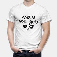 """Забавна тениска с надпис """"Имам лош ден!"""" и гръмпи котенце  -..."""
