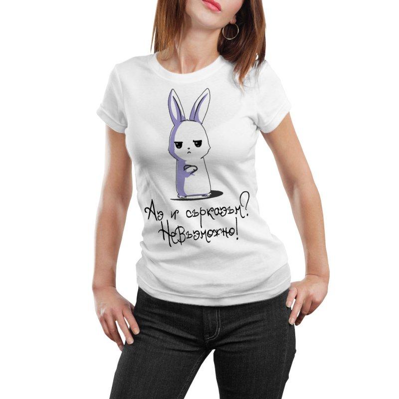 """Забавна тениска с надпис """"Аз и сърказъм? Невъзможно!"""" в Дамски тениски   в Tee.bg"""
