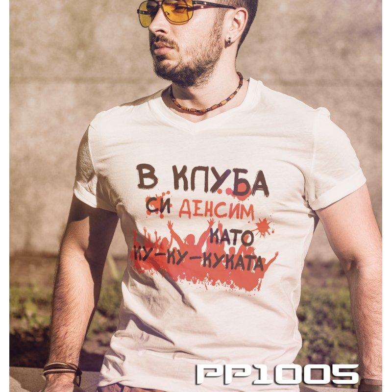 Тениска Под Прикритие - с цитат на Куката в Тематични тениски | в Tee.bg
