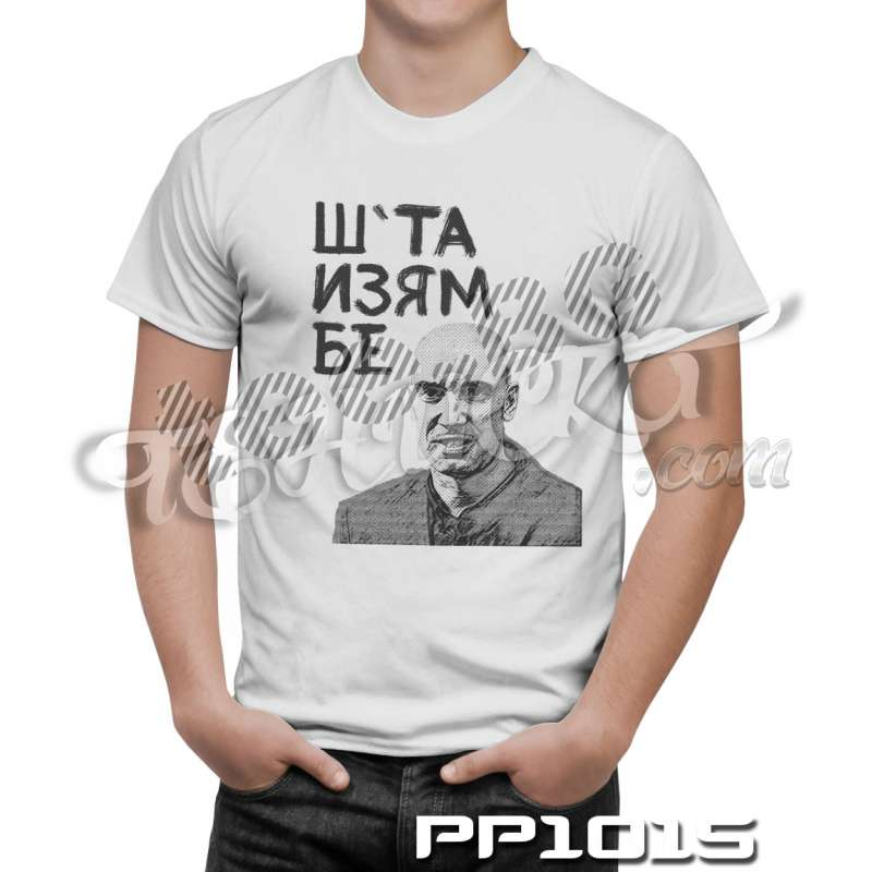 Тениска Под Прикритие - Бесен Иво в Тематични тениски | в Tee.bg